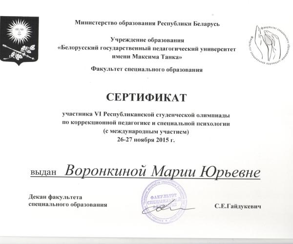 Воронкина