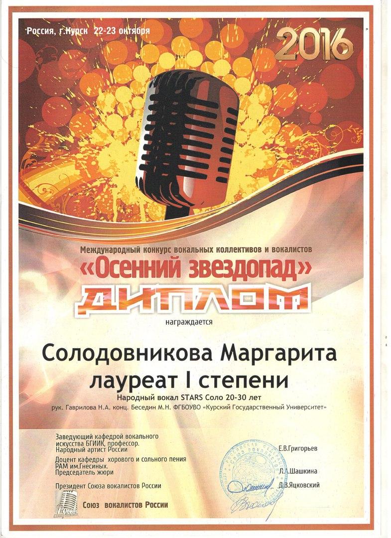 Осенний звездопад конкурс вокал